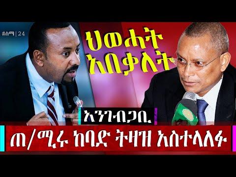 ETHIOPIA ትኩስ መረጃ :- በዶር አብይ በኩል ህወሓት ላይ የተላለፈው|Debretsion GebremichaelTPLF