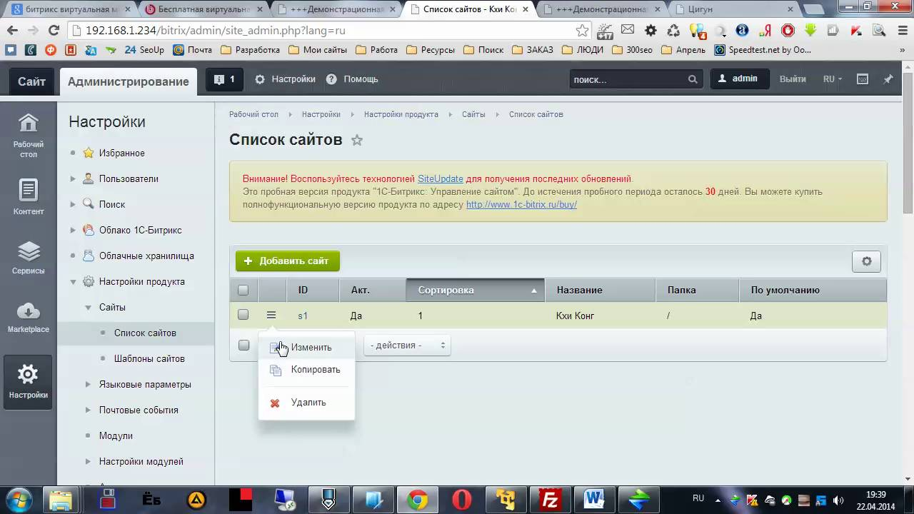 Шаблон работа для битрикс обучение битрикс24 бесплатно видео