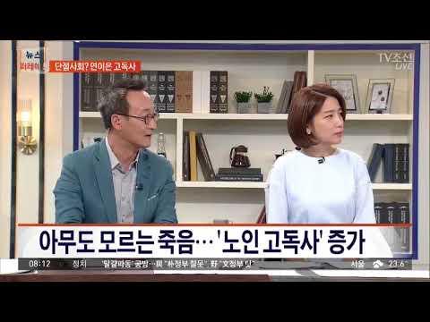 두달간 20명…부산시에 고독사 많은 이유는? [뉴스 테이크아웃]