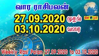 Vaara Rasi Palan (27.09.2020 to 03.10.2020)   வார ராசிபலன்   Weekly Tamil Horoscope