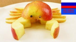 Краб из яблока нарезка украшение на праздничный стол