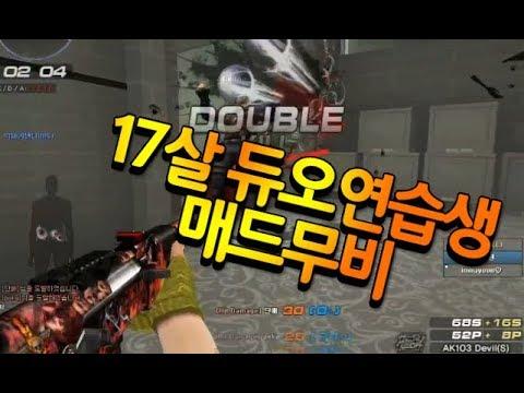 [서든어택]17살 듀오연습생 매드무비★댓글이벤트