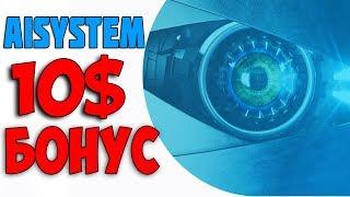 ЗАРАБОТОК ДОЛЛАРОВ БЕЗ ВЛОЖЕНИЙ, Как заработать в интернете 10$ на сайте aisystem.pro