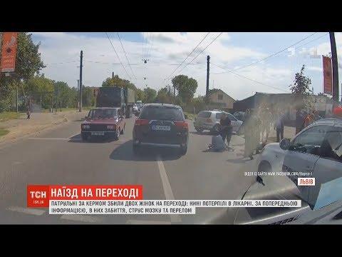У Львові патрульні збили двох жінок просто на зебрі