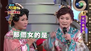 1029華視天王豬哥秀-現代嘉慶君第40集