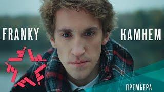 Смотреть клип Franky - Камнем