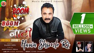 Non Stop Pahari Songs | Boom Boom Nati By Surender Sharma - Music HunterZ