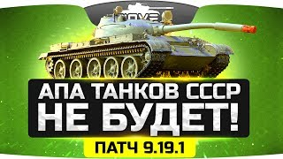 Апа танков СССР не будет! ● Что нас ждет в патче 9.19.1