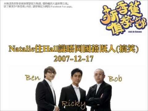 新香蕉俱樂部 Natalie住Hall識唔同國藉既人 (搞笑) 20071217 - YouTube