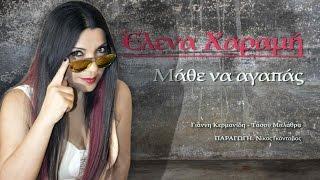 Έλενα Χαραμή -