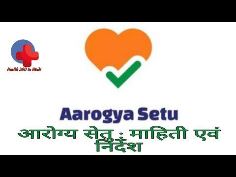 आरोग्य सेतु ऍप क्या है ? What is Arogya Setu App in Hindi Video