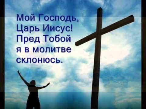 Иисус, Ты мне показал путь минус