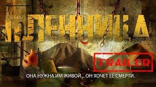 Пленница HD (2016) / Seizure HD (ужасы) Trailer