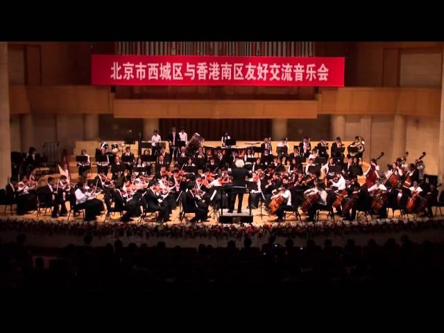 北京市西城區與香港南區友好交流音樂會6a_管弦樂:《圓舞曲》