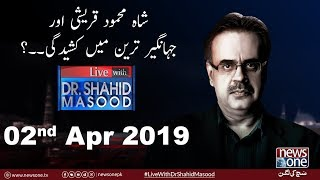 Live with Dr.Shahid Masood | 02-April-2019 | Murtaza Wahab | Shaukat Basra | Masroor Shah