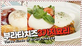 부라타치즈로 3가지요리 만들기 토마토스파게티, 프렌치토…