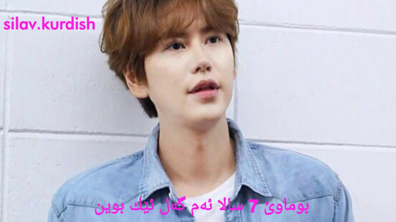 Kyuhyun. 7 years of love (Kurdish sub) - YouTubeKyuhyun. 7 years of love (Kurdish sub)
