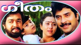 Geetham | Superhit Malayalam Full Movie | Mammootty & Mohanlal.