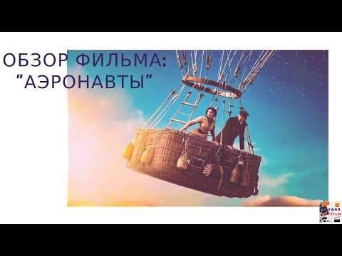 """Обзор фильма """"Аэронавты"""": классическая мелодрама или увлекательное приключения"""