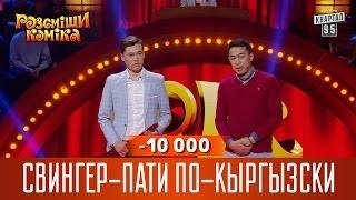 10 000   Свингер пати по кыргызски | Рассмеши Комика новый сезон