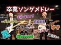 卒業ソングメドレーを演奏してみた!【嵐】【EXILE】【ゆず】【クリープハイプ】etc…by ノンラビ