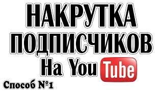 Как накрутить подписчиков на канал YouTube (Накрутка подписчиков и раскрутка канала на Ютуб 2017)