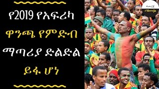 ETHIOPIA -The 2019 Africa Cup launched category filtering Proposal