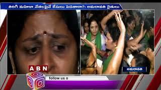ఎంపీ నందిగం సురేష్ పై కేసులు పెట్టాలని రైతులు డిమాండ్ | Amaravati Farmers Rally