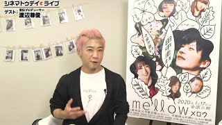 『mellow メロウ』の宣伝プロデューサー・渡辺尊俊さんに生インタビュー! - シネマトゥデイ・ライブ