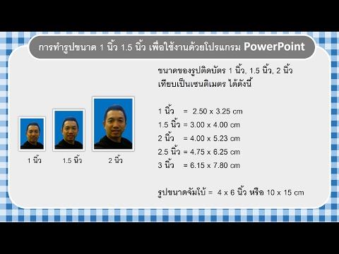 สาธิตการทำรูปถ่าย Photo ID ขนาด 1 นิ้ว 1.5 นิ้ว 2 นิ้ว ใช้เองด้วยโปรแกรม PowerPoint