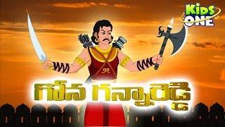 Interesting True Story of Gona Ganna Reddy with Animation | KidsOne