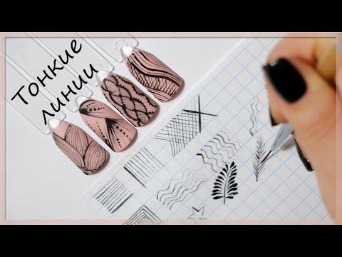 Рисунки на ногтях тонкой кистью на ногтях