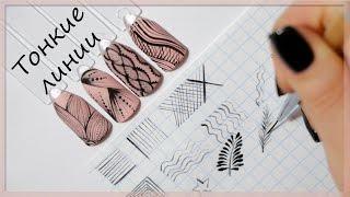 Учимся рисовать тонкие линии на ногтях