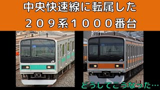 【JR東日本】中央快速線に転属した209系1000番台