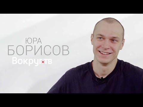 Бык, Калашников, Т-34, Вторжение / Юра БОРИСОВ / Интервью ВОКРУГ ТВ
