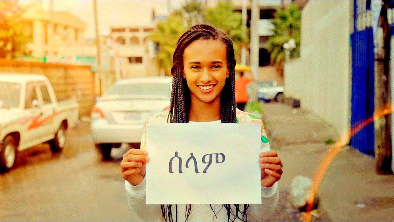 New Ethiopian Music for Dr Abiy Ahmed Smizz Mayle - Kershado