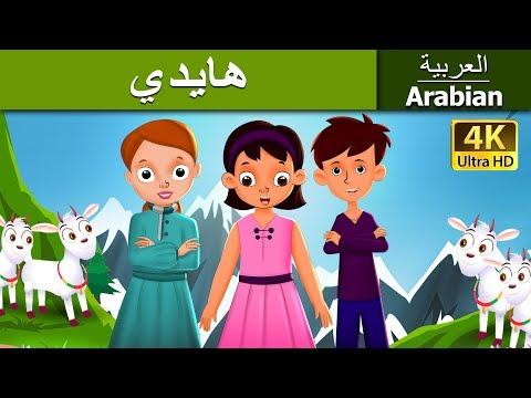 هايدي - حكايات - قصص اطفال قبل النوم - Heidi - Story of the Orphan Girl - 4k - Arabian Fairy Tales