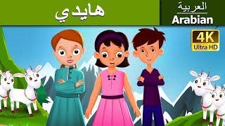 هايدي | قصص اطفال | حكايات عربية
