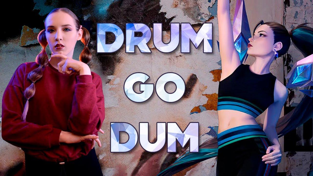 「 K/DA - Drum Go Dum」| League of Legends | COVER by GO!! Light Up!