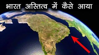 भारत के जन्म की वैज्ञानिक कहानी आपको चौंका देगी । how india came to asia thumbnail