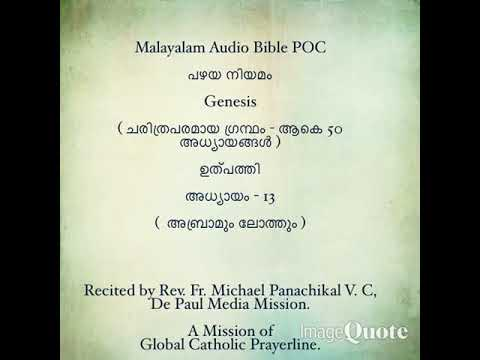 Bible Chapters In Malayalam And English