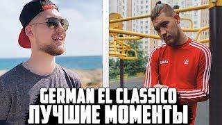 GERMAN EL CLASSICO - ЛУЧШИЕ МОМЕНТЫ #10