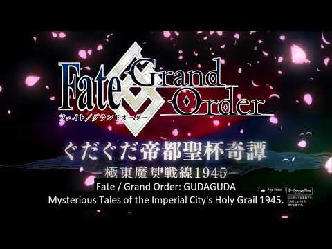 [Fate/Grand Order: GudaGuda 3] 二者穿一 Nisha Senitsu -歌:六花 Rokka (Full Song)