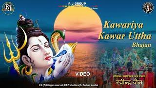 KAWARIYA KAWAR UTTHA | By Ravindra Jain