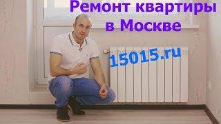 Ремонт квартиры в новостройке Москвы