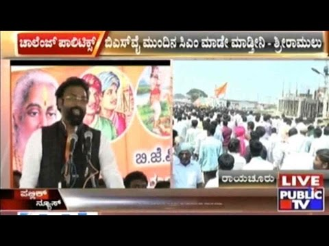 Raichur: Valmiki Maharshi Conference Conducted By BJP ST Morcha