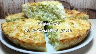 Нежная, сочная Запеканка из кабачков с рисом ! Вкусный и простой рецепт в духовке!