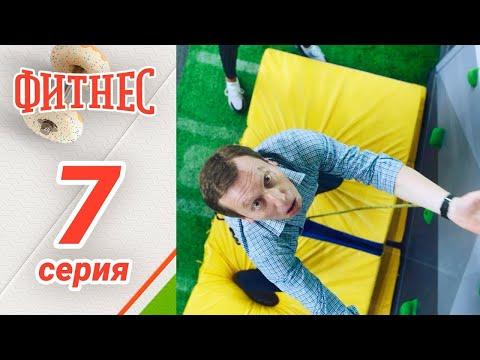 Сериал Фитнес. 1 сезон 7 серия