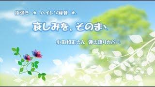 今回は小田和正さんの「哀しみを、そのまゝ」を弾き語りカバーさせてい...