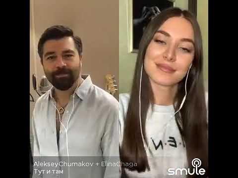 """Тут и там"" Aleksey Chumakov с дуэтом Elina Chaga"